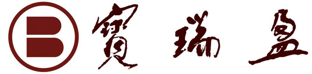 北京宝瑞盈国际拍卖有限公司
